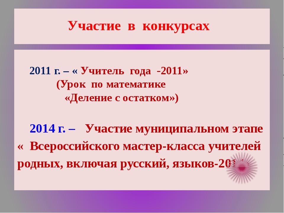 Участие в конкурсах 2011 г. – « Учитель года -2011» (Урок по математике «Деле...