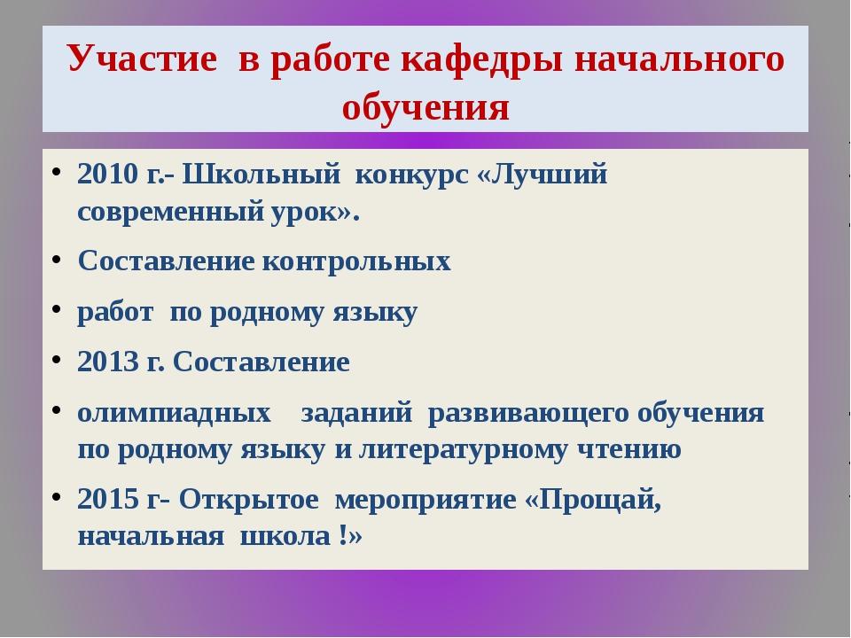 Участие в работе кафедры начального обучения 2010 г.- Школьный конкурс «Лучши...