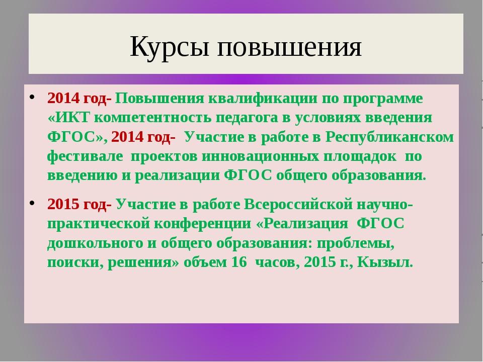 Курсы повышения 2014 год- Повышения квалификации по программе «ИКТ компетентн...
