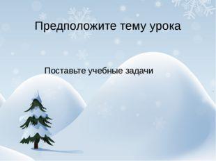 Лепим, лепим снежный ком, Глазки сделаем потом. Покривляемся немножко И похло