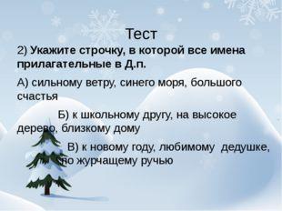Тест 3)Укажи строку, в которой все прилагательные имеют одинаковые окончания