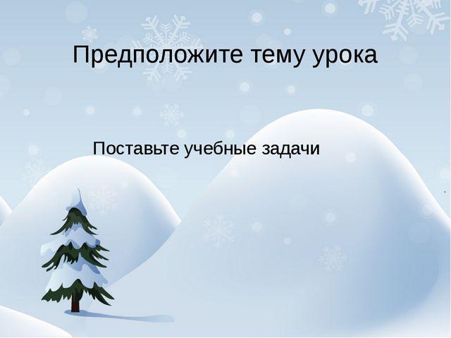 Лепим, лепим снежный ком, Глазки сделаем потом. Покривляемся немножко И похло...