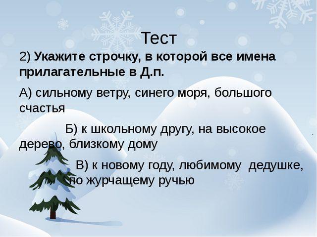 Тест 3)Укажи строку, в которой все прилагательные имеют одинаковые окончания...