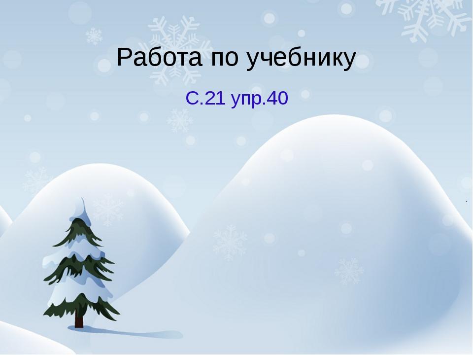 Физминутка «Лови снежинку!»