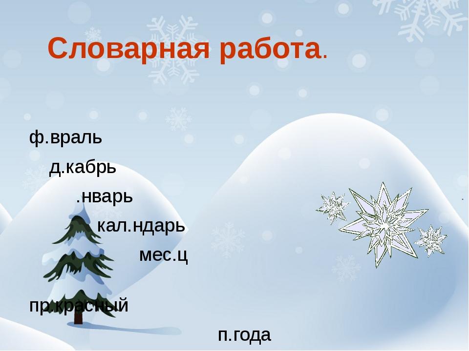 Проверь себя. Февраль,декабрь,январь, календарь,месяц, прекрасный,погода.