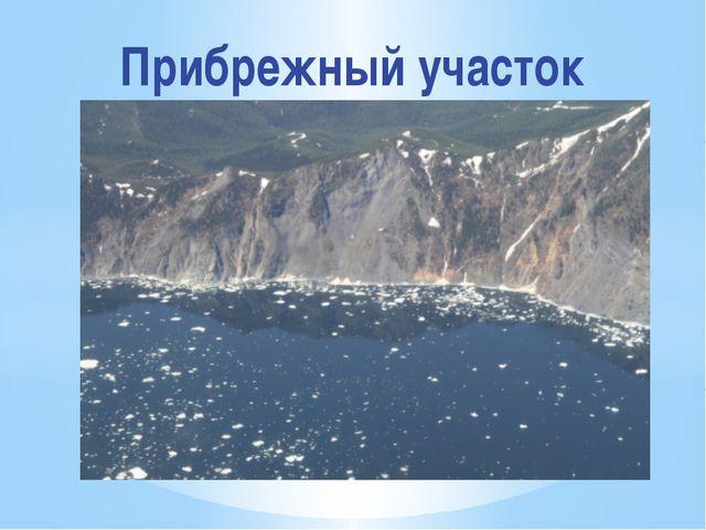 Прибрежный участок