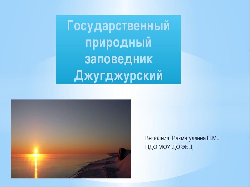 Выполнил: Рахматуллина Н.М., ПДО МОУ ДО ЭБЦ Государственный природный заповед...