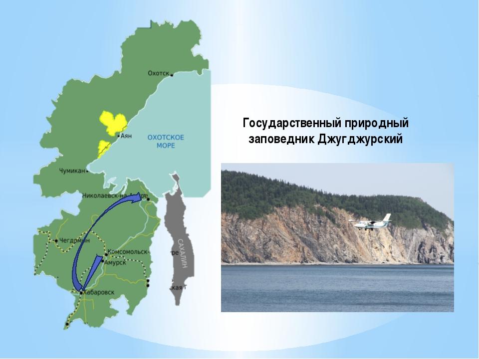 Государственный природный заповедник Джугджурский