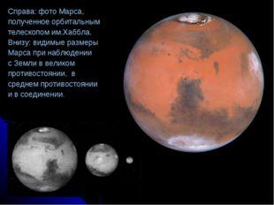 Справа: фото Марса, полученное орбитальным телескопом им.Хаббла. Внизу: видим