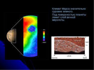 Климат Марса значительно суровее земного. Под поверхностью планеты лежит сл