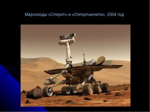 Марсоходы «Спирит» и «Оппортьюнити», 2004 год