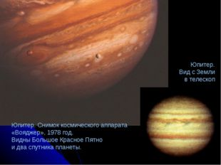 Юпитер. Вид с Земли в телескоп Юпитер. Снимок космического аппарата «Вояджер»