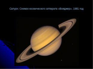Сатурн. Снимок космического аппарата «Вояджер», 1981 год