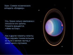Уран. Снимок космического аппарата «Вояджер» Ось Урана сильно наклонена к пло