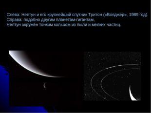 Слева: Нептун и его крупнейший спутник Тритон («Вояджер», 1989 год). Справа: