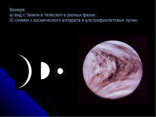Венера: а) вид с Земли в телескоп в разных фазах; б) снимок с космического ап