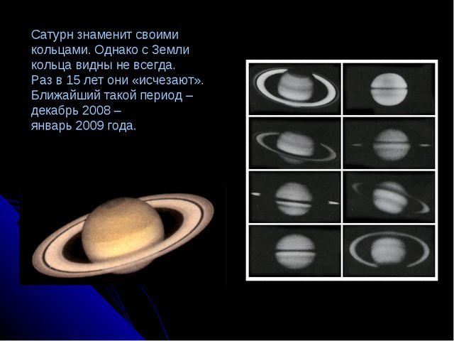 Сатурн знаменит своими кольцами. Однако с Земли кольца видны не всегда. Раз в...