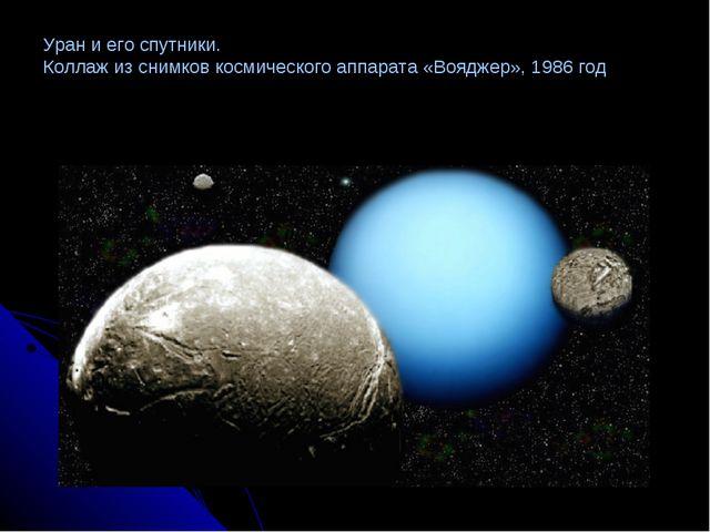Уран и его спутники. Коллаж из снимков космического аппарата «Вояджер», 1986...