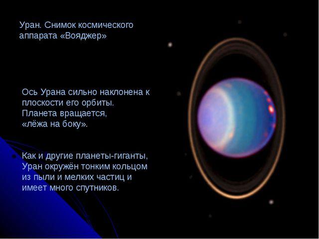 Уран. Снимок космического аппарата «Вояджер» Ось Урана сильно наклонена к пло...