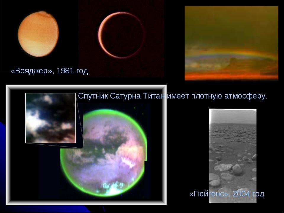 Спутник Сатурна Титан имеет плотную атмосферу. «Гюйгенс», 2004 год «Вояджер»,...