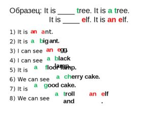 Образец: It is ____ tree. It is a tree. It is ____ elf. It is an elf. It is I