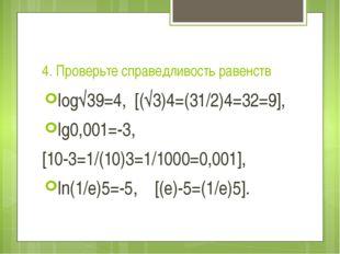 4. Проверьте справедливость равенств log√39=4, [(√3)4=(31/2)4=32=9], lg0,001