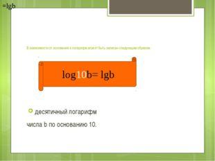 В зависимости от основания а логарифм может быть записан следующим образом:
