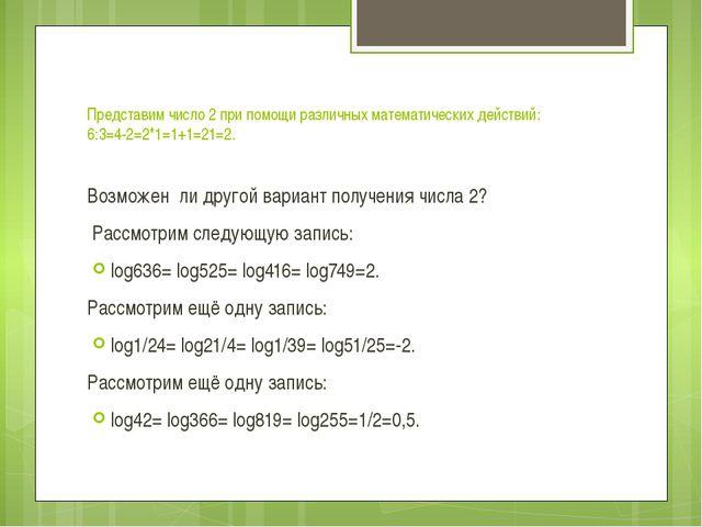 Представим число 2 при помощи различных математических действий: 6:3=4-2=2*1=...