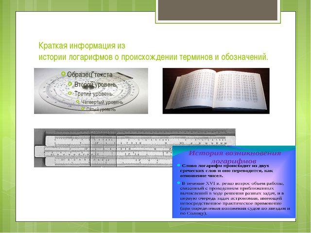 Краткая информация из истории логарифмов о происхождении терминов и обозначен...