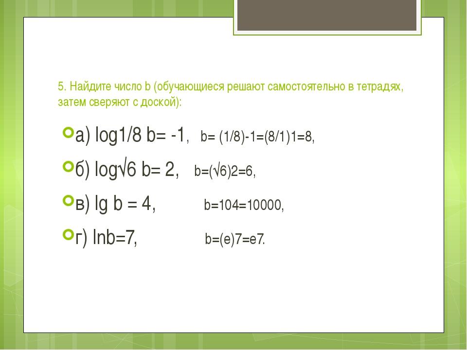 5. Найдите число b (обучающиеся решают самостоятельно в тетрадях, затем свер...