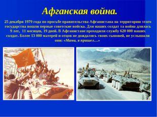 Афганская война. 25 декабря 1979 года по просьбе правительства Афганистана на