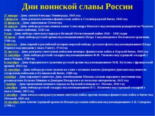 Дни воинской славы России 27 января – День снятия блокады Ленинграда, 1943 го