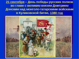 21 сентября – День победы русских полков во главе с великим князем Дмитрием Д