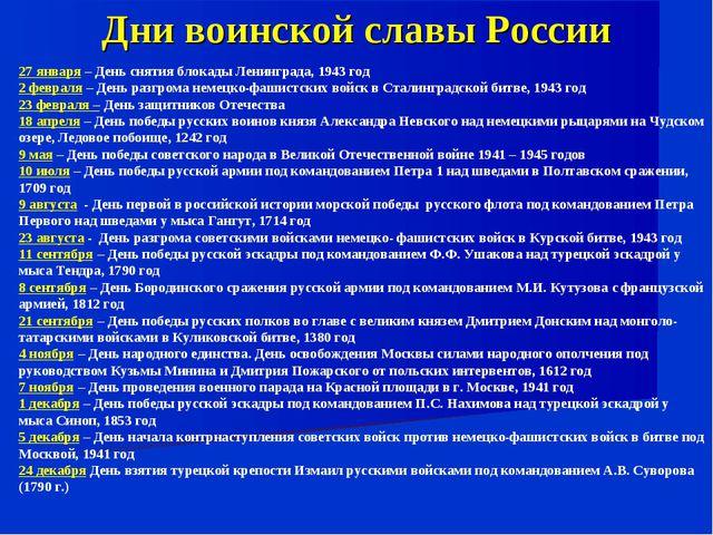 Дни воинской славы России 27 января – День снятия блокады Ленинграда, 1943 го...