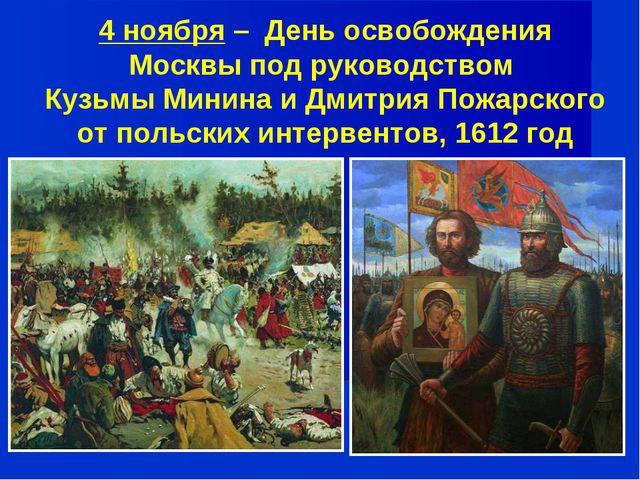 4 ноября – День освобождения Москвы под руководством Кузьмы Минина и Дмитрия...