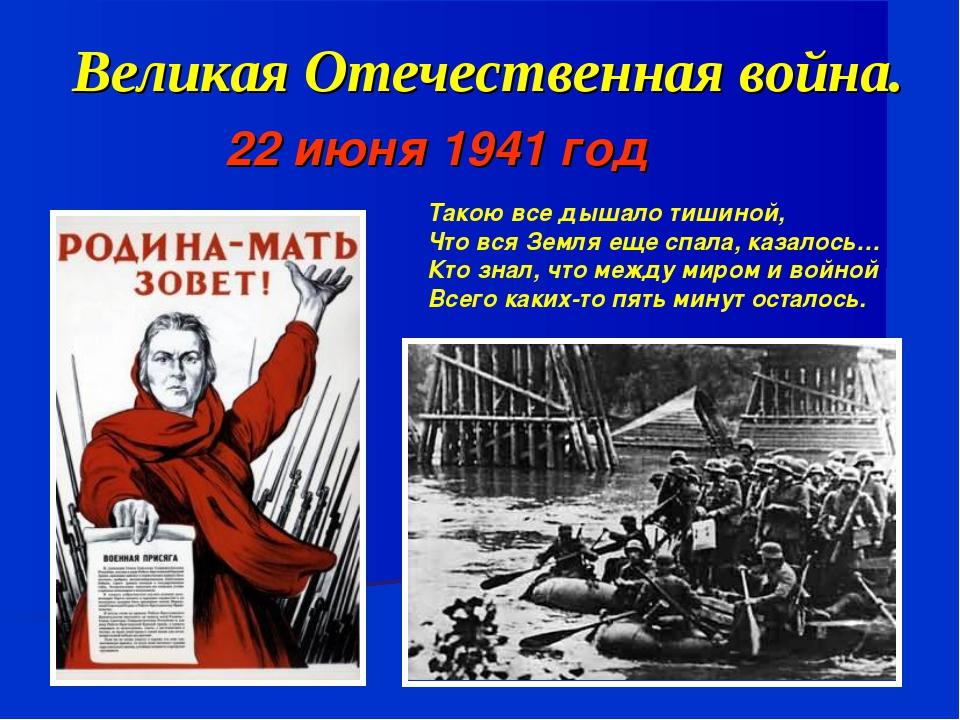 Великая Отечественная война. 22 июня 1941 год Такою все дышало тишиной, Что в...