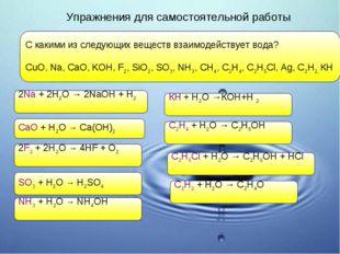 Упражнения для самостоятельной работы С какими из следующих веществ взаимодей