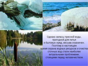 Однако запасы пресной воды, пригодной для питья и бытовых нужд, весьма ограни