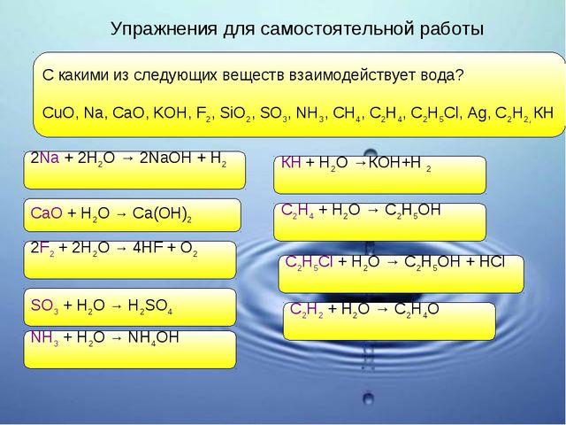 Упражнения для самостоятельной работы С какими из следующих веществ взаимодей...