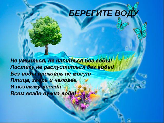Не умыться, не напиться без воды! Листику не распуститься без воды! Без воды...