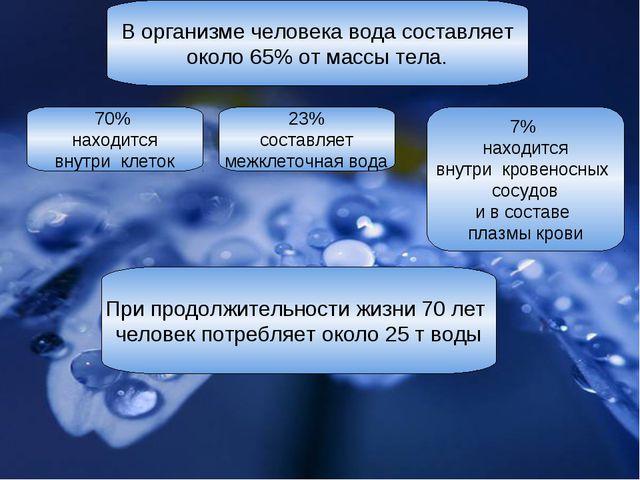 В организме человека вода составляет около 65% от массы тела. 70% находится в...