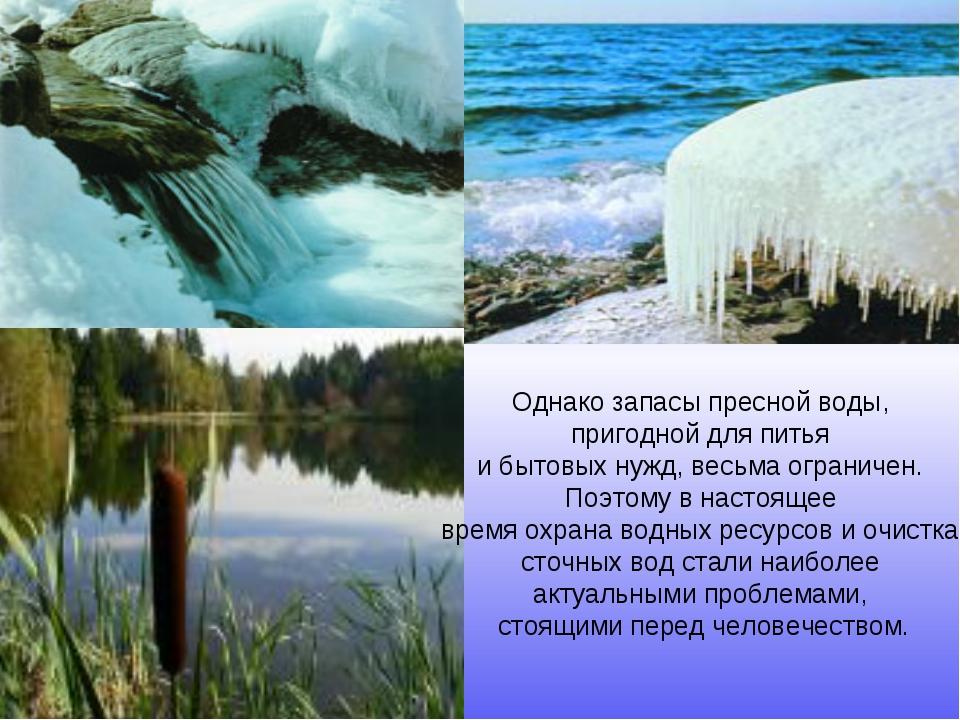 Однако запасы пресной воды, пригодной для питья и бытовых нужд, весьма ограни...
