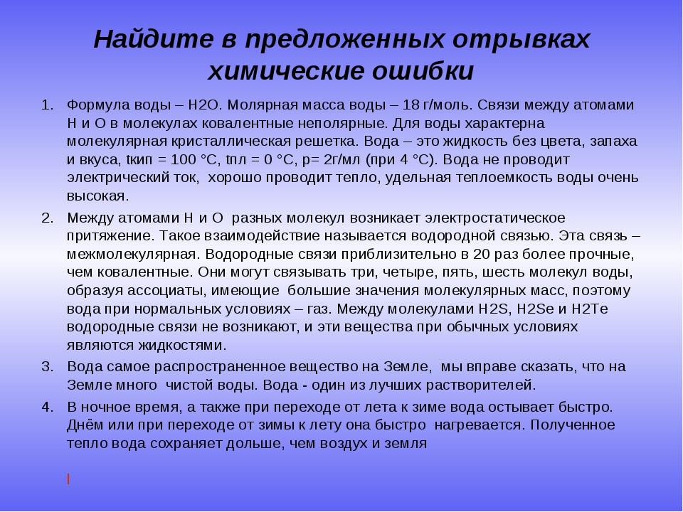 Найдите в предложенных отрывках химические ошибки Формула воды – Н2О. Молярна...