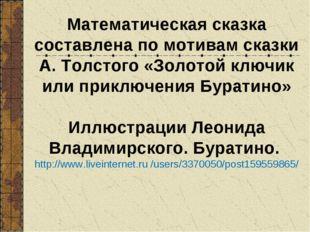 Математическая сказка составлена по мотивам сказки А. Толстого «Золотой ключи