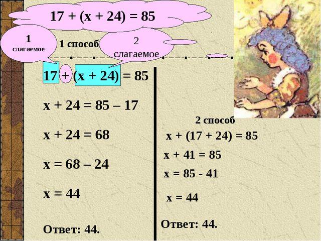 2 слагаемое 17 + (х + 24) = 85 1 способ 17 + (х + 24) = 85 х + 24 = 85 – 17 х...
