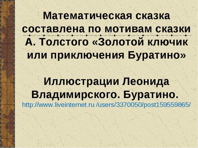 Математическая сказка составлена по мотивам сказки А. Толстого «Золотой ключи...
