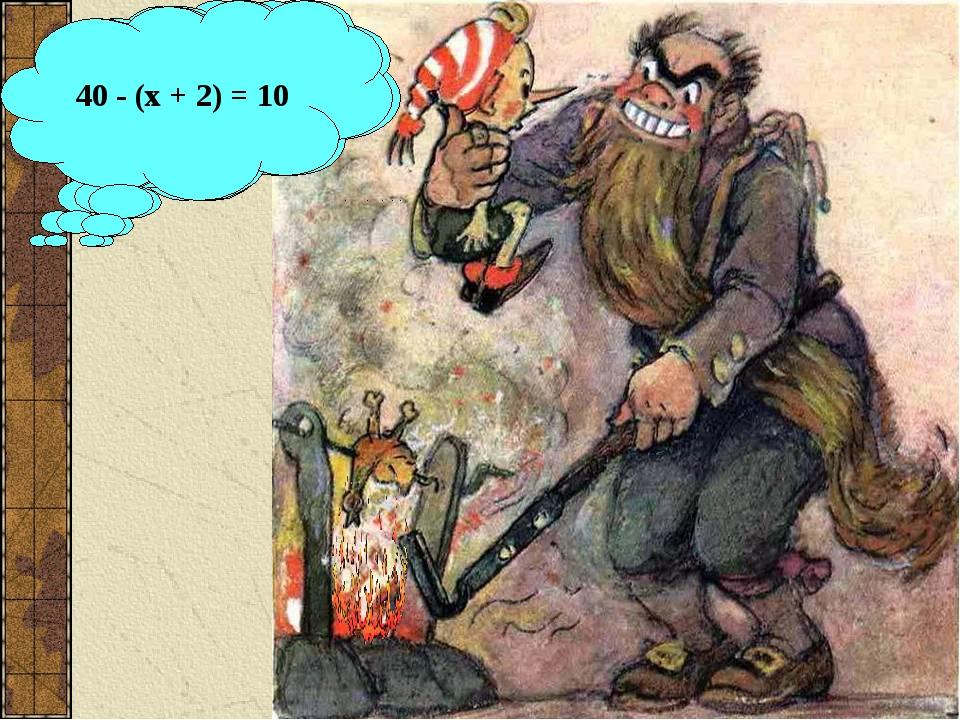 162 – х = 97 10х = 180 х + 7х = 104 (х + 2) – 30 = 10 40 - (х + 2) = 10