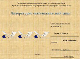 Литературно-математический микс Управление образования администрации МО Алекс