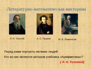 Перед вами портреты великих людей: Кто из них является автором учебника «Ари