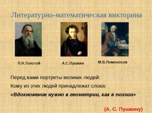 Перед вами портреты великих людей: Кому из этих людей принадлежат слова: «Вд